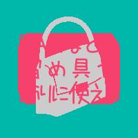 小物BAGの留め具や飾りに使える